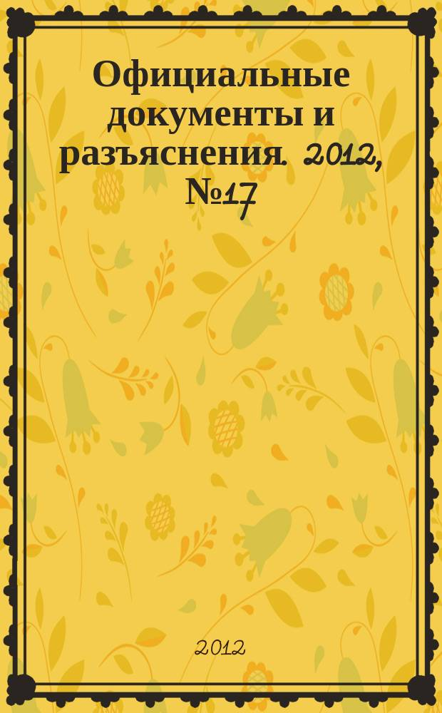 Официальные документы и разъяснения. 2012, № 17