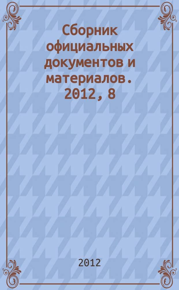Сборник официальных документов и материалов. 2012, 8