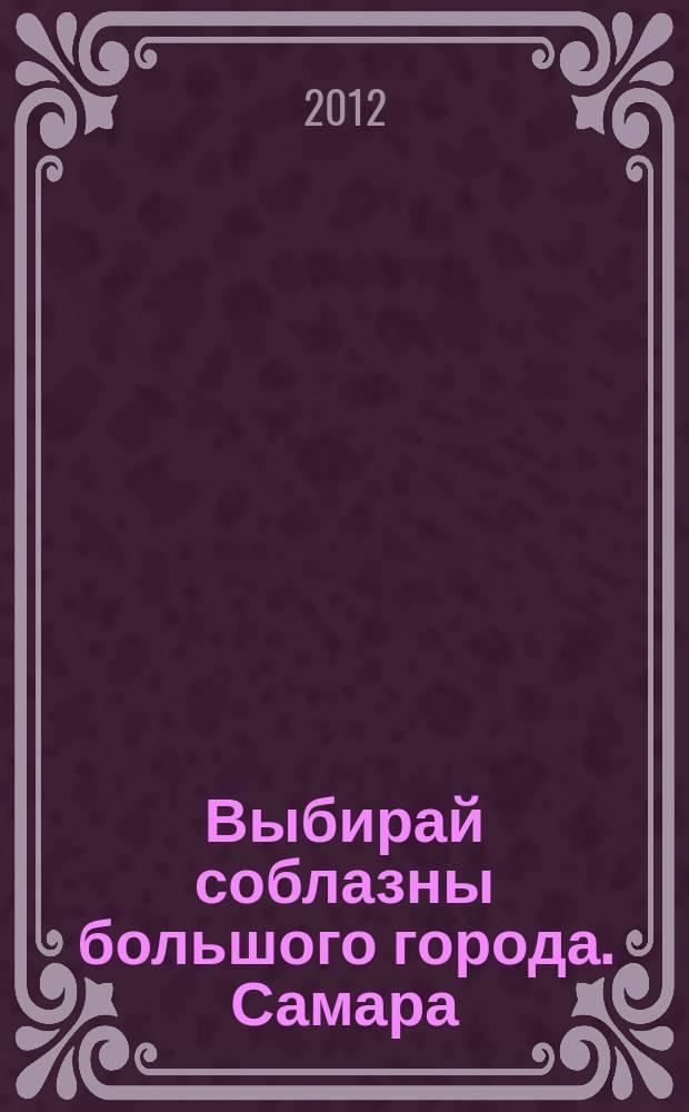Выбирай соблазны большого города. Самара : рекламно-информационный журнал. 2012, № 18 (140)