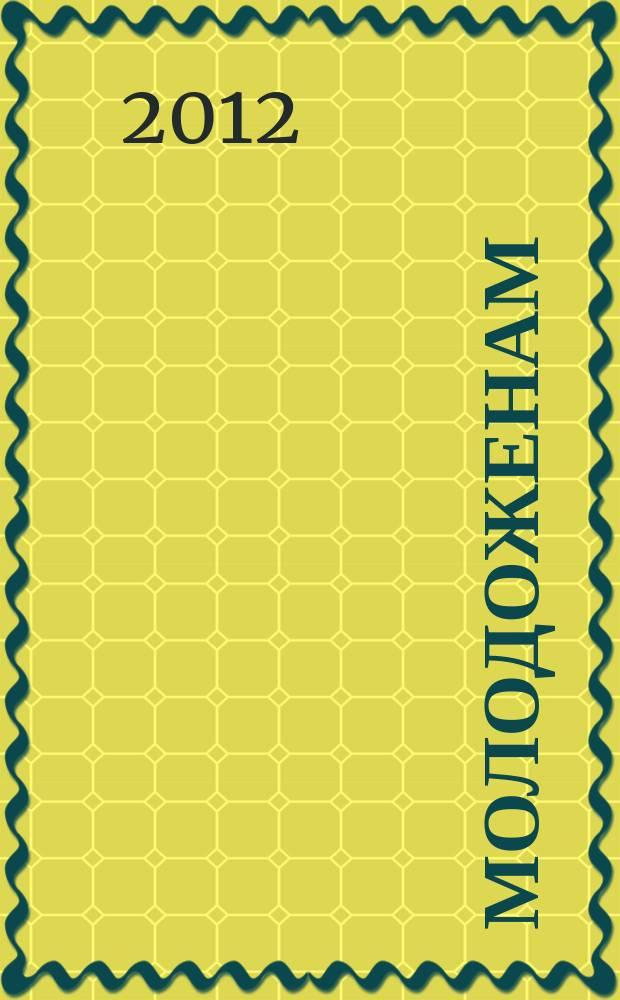 Молодоженам : информационный журнал. 2012, окт. 2012/март 2013