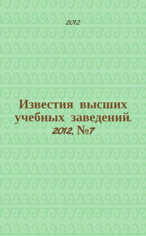 Известия высших учебных заведений. 2012, № 7