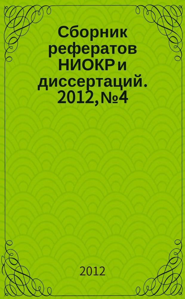Сборник рефератов НИОКР и диссертаций. 2012, № 4