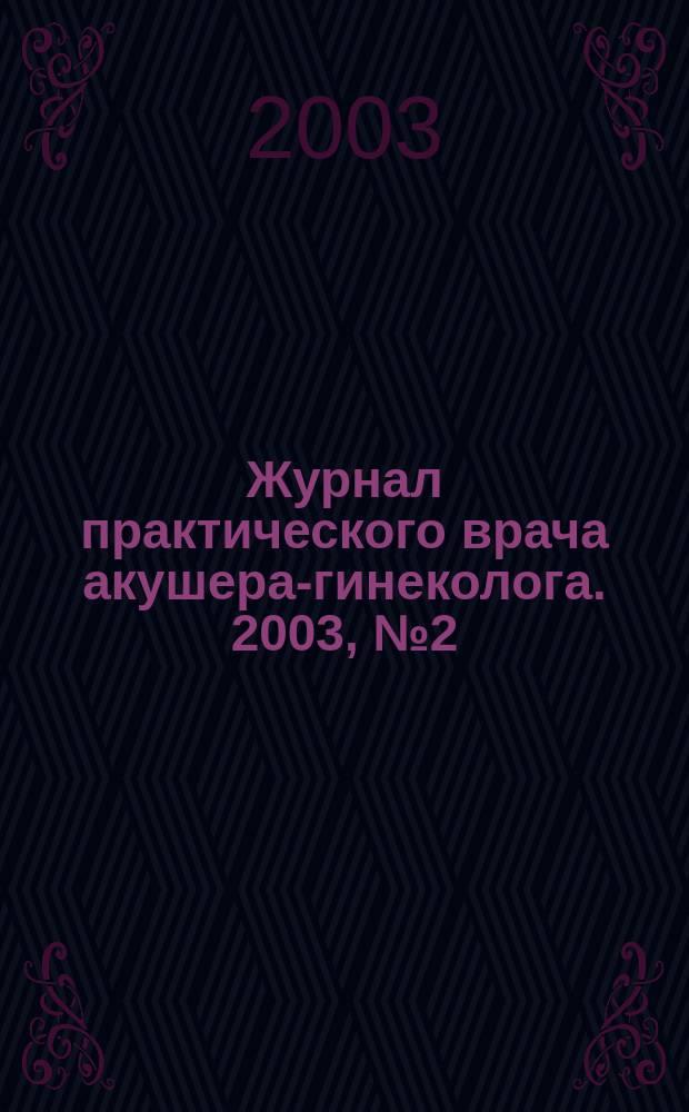 Журнал практического врача акушера-гинеколога. 2003, № 2 (6)