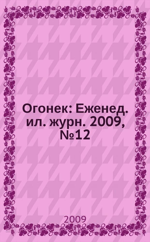 Огонек : Еженед. ил. журн. 2009, № 12 (5090)