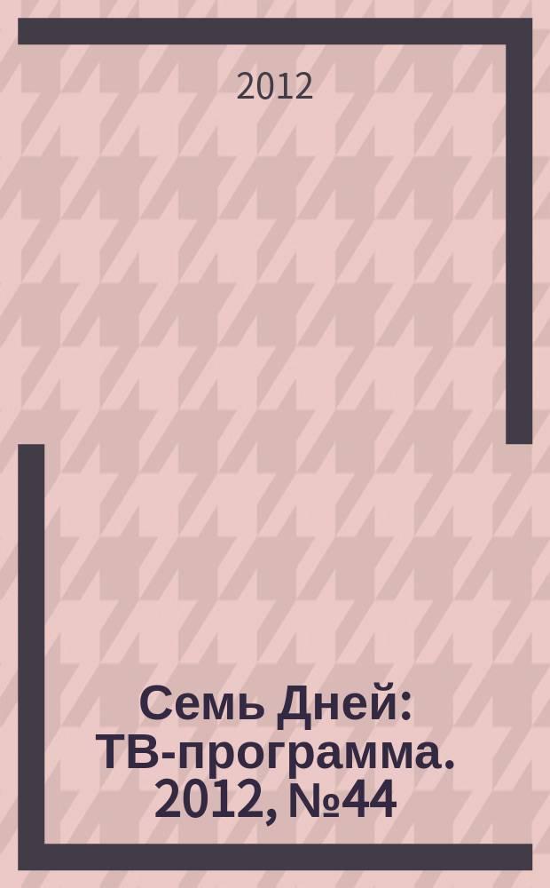 Семь Дней : ТВ-программа. 2012, № 44