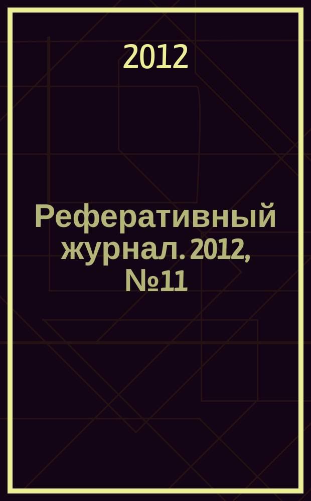 Реферативный журнал. 2012, № 11