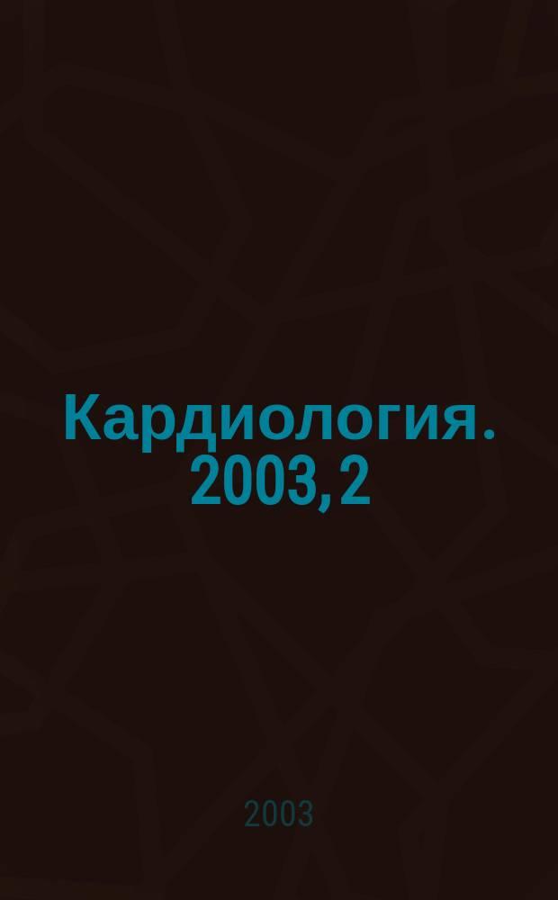 Кардиология. 2003, 2