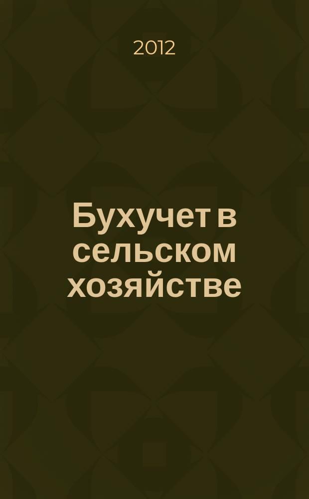 Бухучет в сельском хозяйстве : Ежемес. науч.-практ. журн. для бухгалтера. 2012, № 11