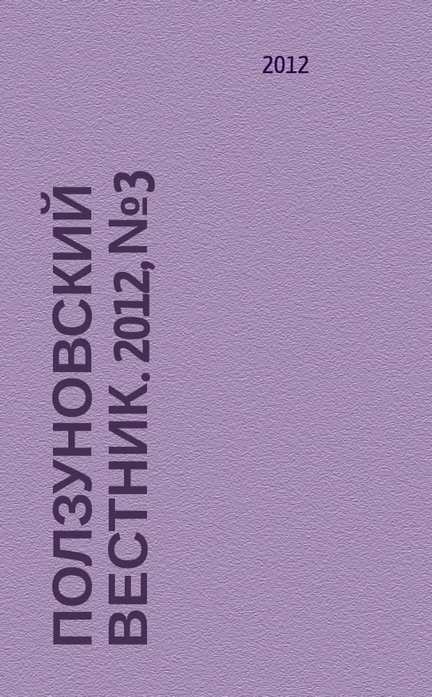 Ползуновский вестник. 2012, № 3/2 : Измерение, контроль, информатизация: проблемы и перспективы технологий разработки и применения