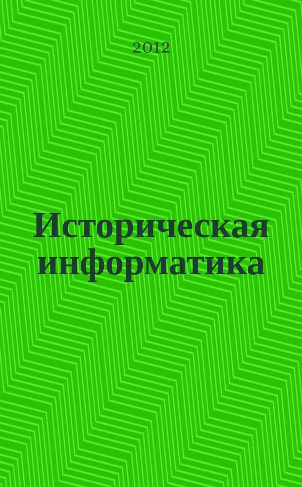 Историческая информатика : Информационные технологии и математические методы в исторических исследованиях и образовании