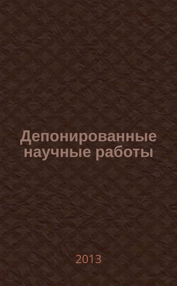 Депонированные научные работы : Ежемес. библиогр. указ. 2013, № 1 (491)