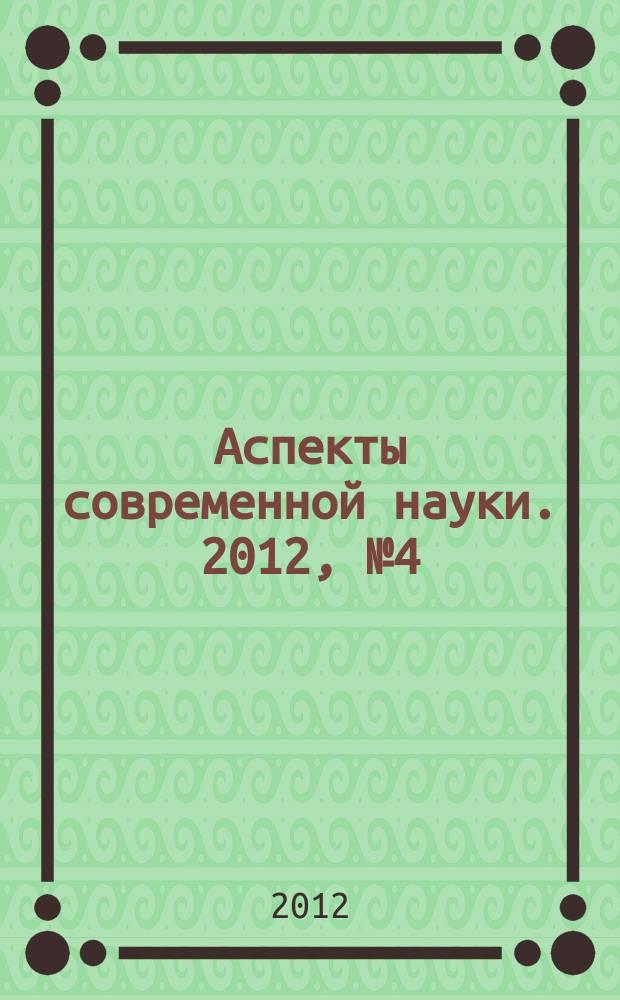 Аспекты современной науки. 2012, № 4 (14)