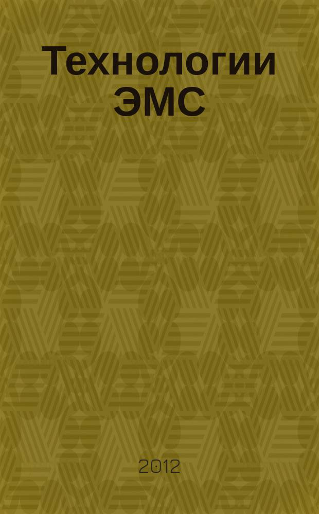 Технологии ЭМС (электромагнитной совместимости). 2012, № 4 (43)