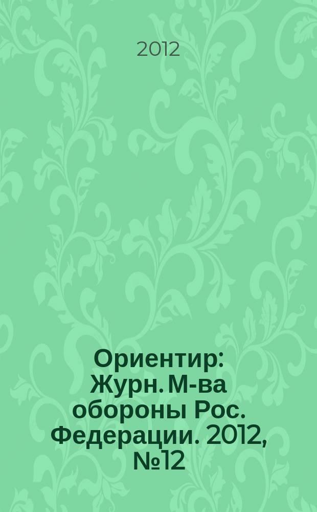 Ориентир : Журн. М-ва обороны Рос. Федерации. 2012, № 12 (222)