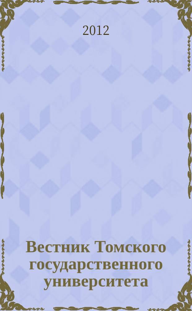 Вестник Томского государственного университета : Период. общенауч. журн. Т. 281 : Междисциплинарность в современных гуманитарных исследованиях