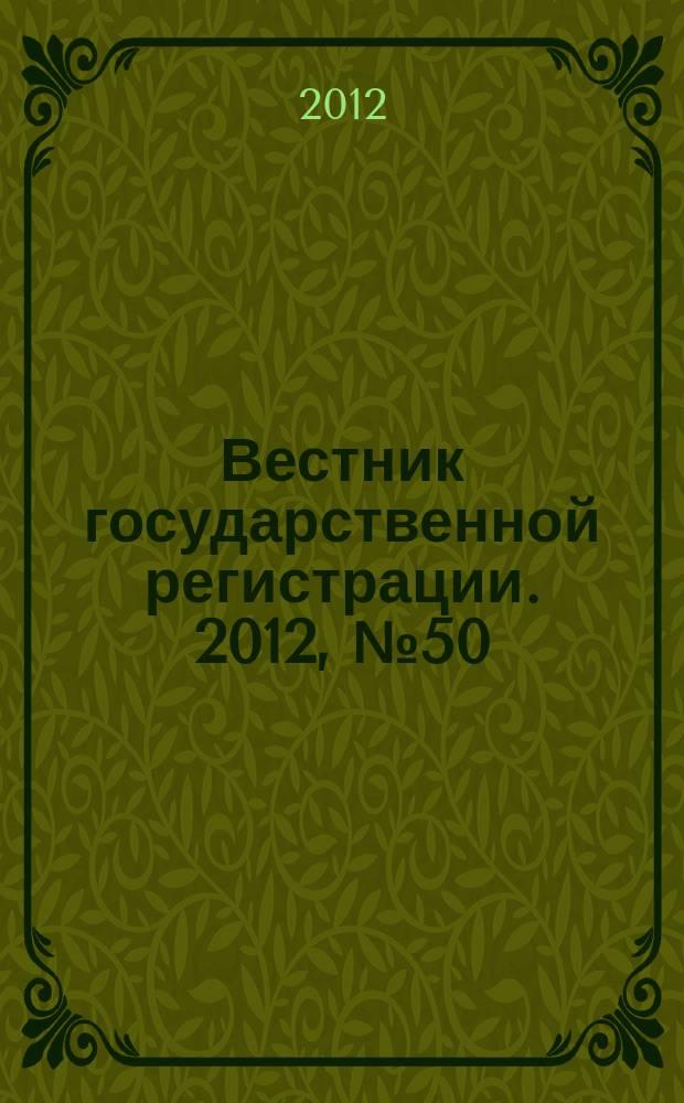 Вестник государственной регистрации. 2012, № 50 (408), ч. 2