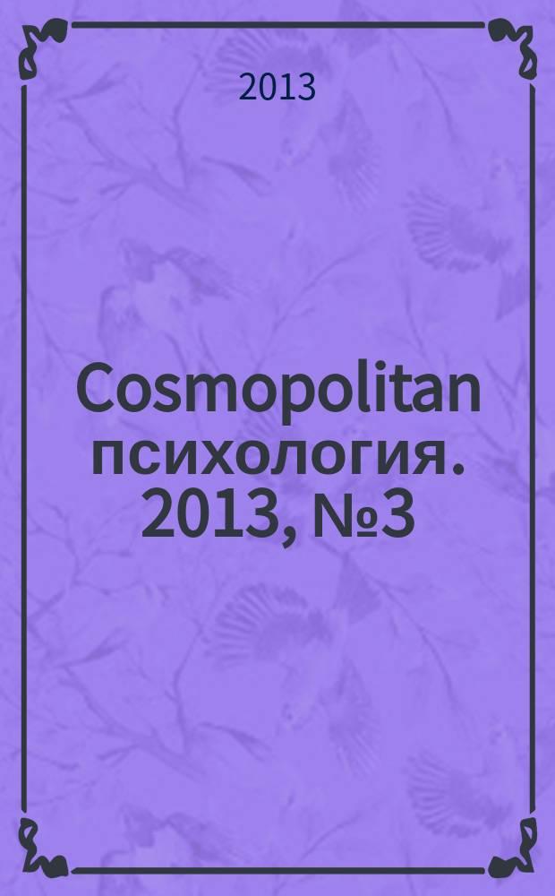 Cosmopolitan психология. 2013, № 3 (29)