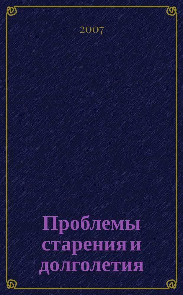 Проблемы старения и долголетия : Науч.-практ. журн. Т. 16, № 2