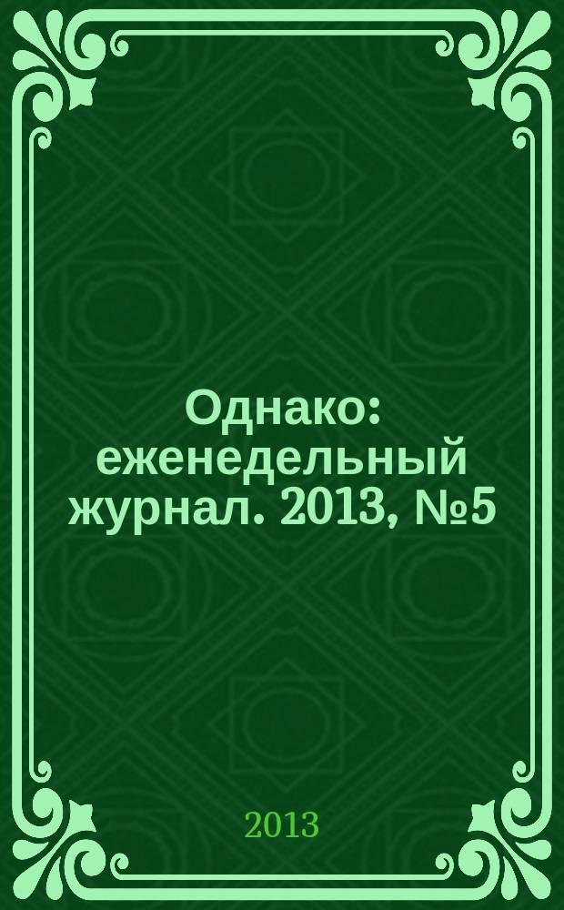 Однако : еженедельный журнал. 2013, № 5 (154)
