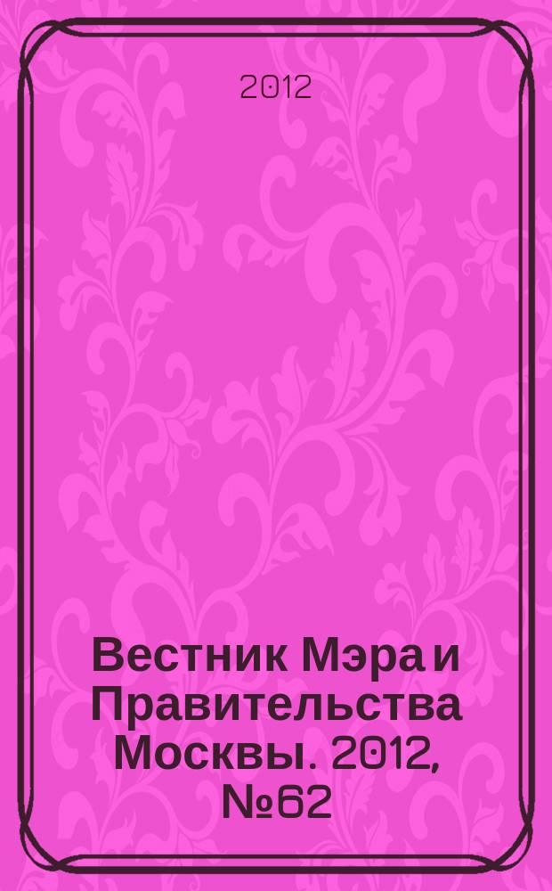 Вестник Мэра и Правительства Москвы. 2012, № 62 (2258)