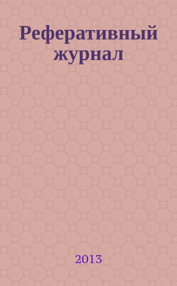 Реферативный журнал : сводный том раздел сводного тома. 2013, № 1