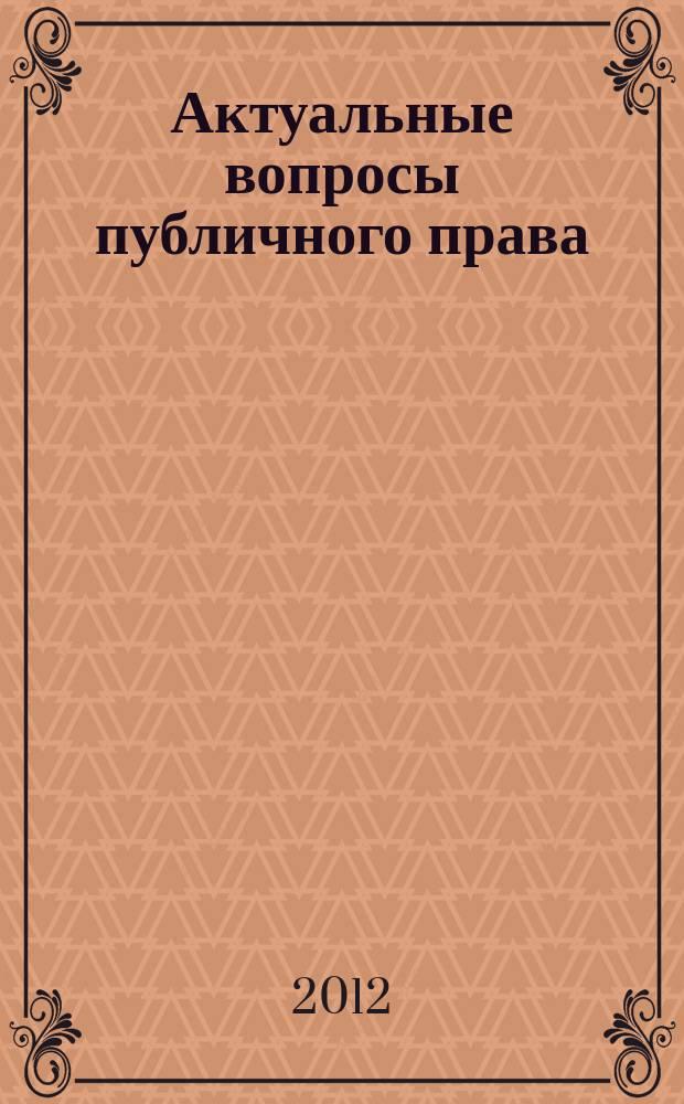 Актуальные вопросы публичного права : научно-практическое информационное издание научно-практический журнал. 2012, № 12 (12)