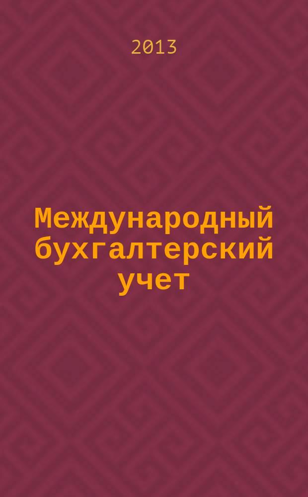Международный бухгалтерский учет : Ежемес. журн. 2013, 1 (247)