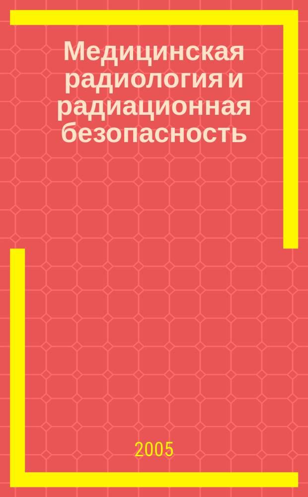 Медицинская радиология и радиационная безопасность : Двухмес. науч. журн. Т. 50, № 6