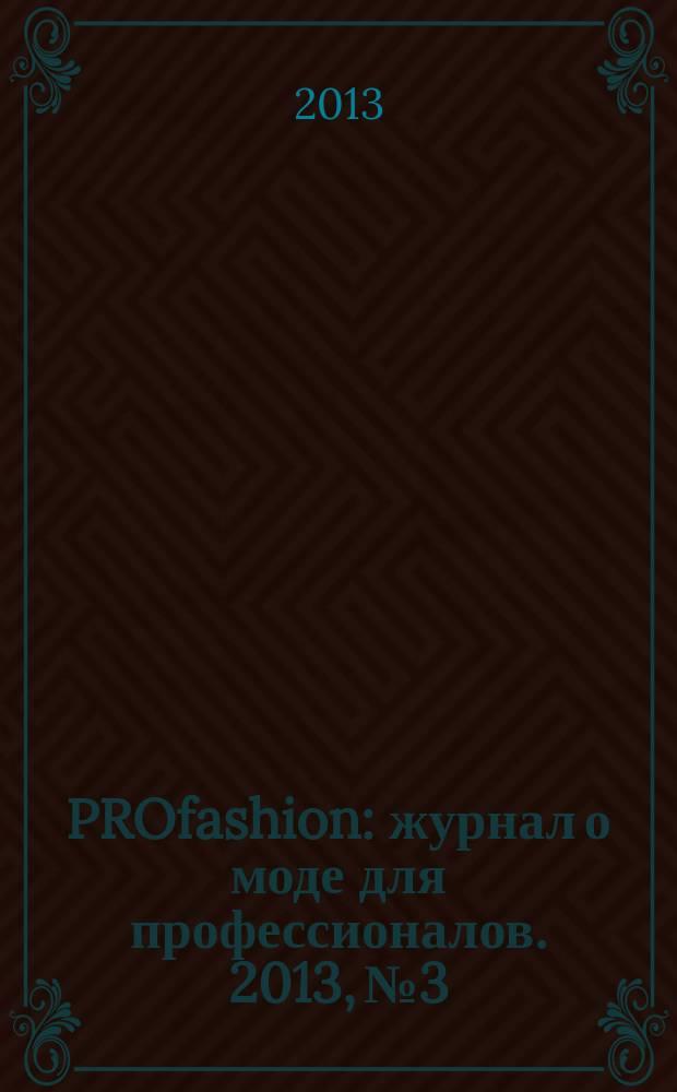 PROfashion : журнал о моде для профессионалов. 2013, № 3/1 (114)