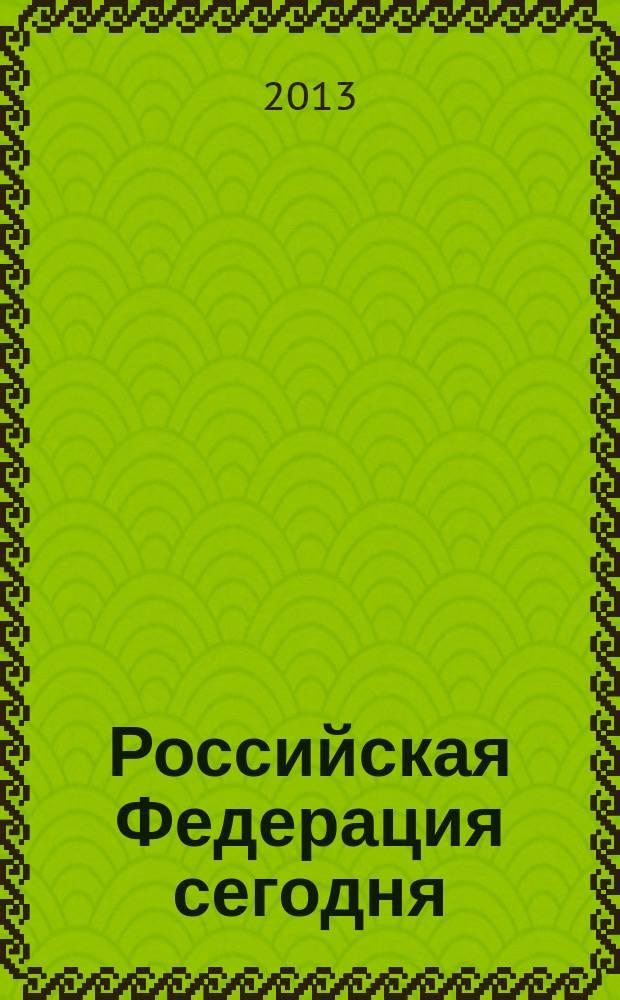 Российская Федерация сегодня : Обществ.-полит. журн. 2013, № 6