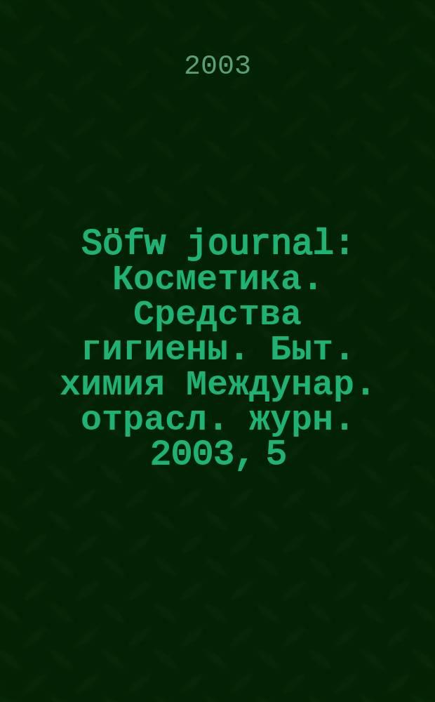 Söfw journal : Косметика. Средства гигиены. Быт. химия Междунар. отрасл. журн. 2003, 5