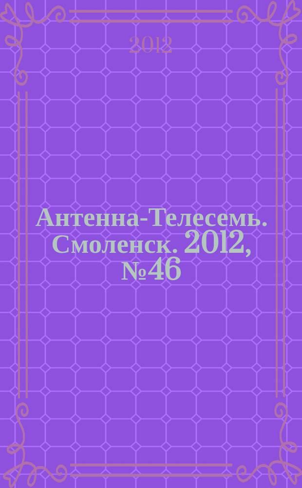 Антенна-Телесемь. Смоленск. 2012, № 46 (136)