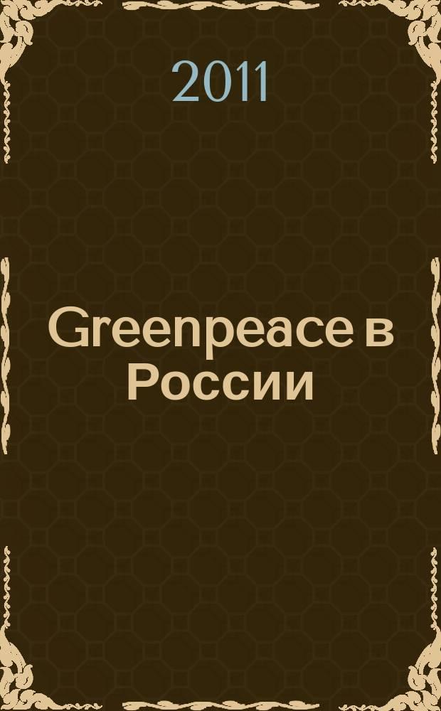 Greenpeace в России : Информ. бюл. № 52