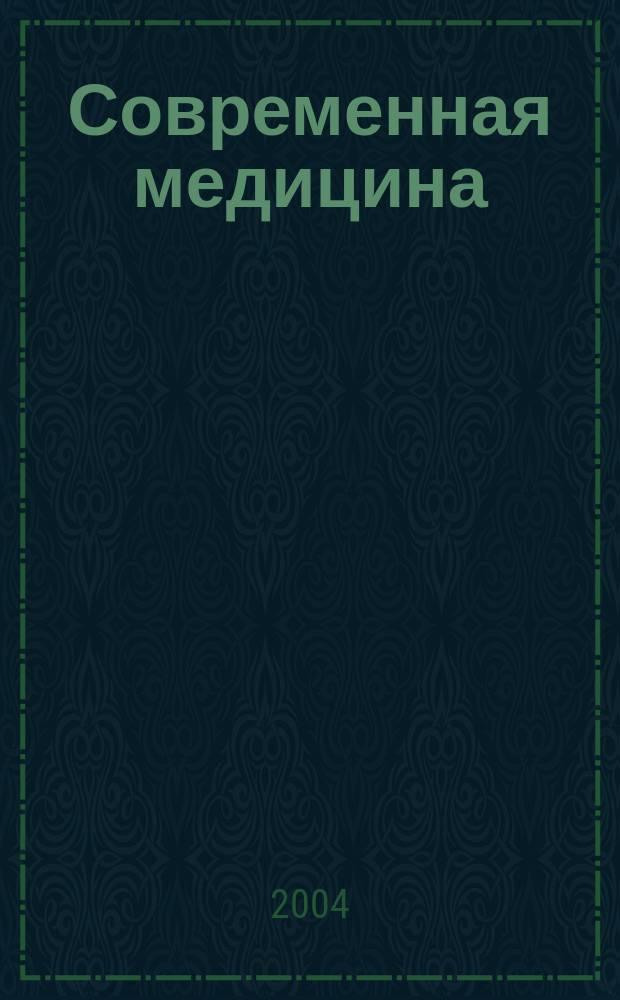 Современная медицина : Теория и практика Мед. журн. 2004, № 5