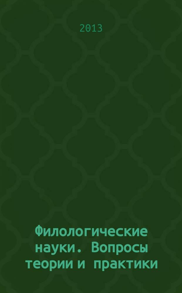 Филологические науки. Вопросы теории и практики : научно-теоретический и прикладной журнал. 2013, № 4 (22), ч. 1