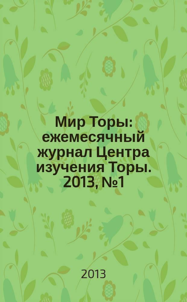 Мир Торы : ежемесячный журнал Центра изучения Торы. 2013, № 1 (36)