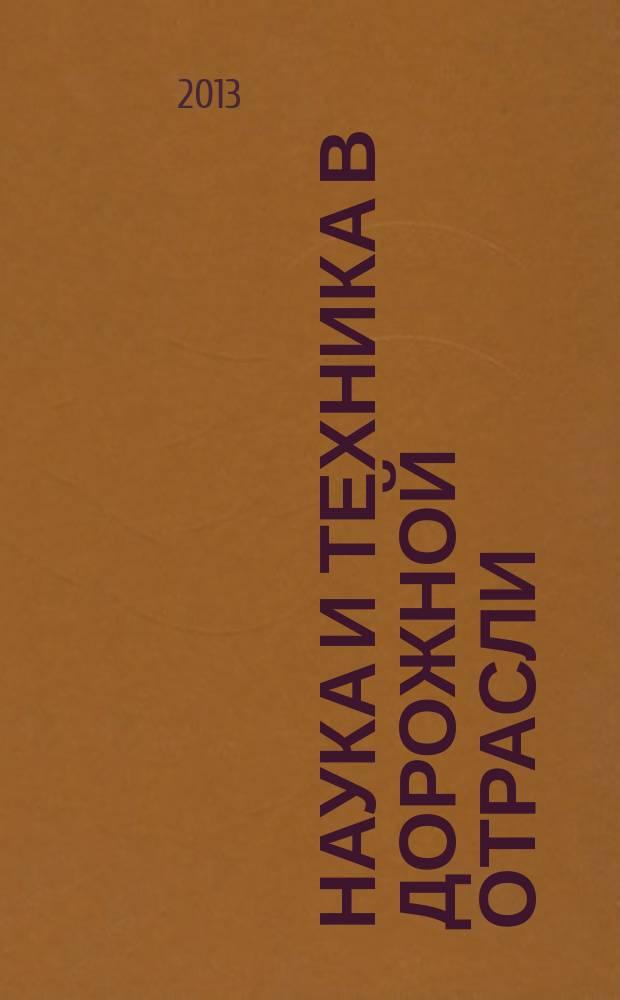 """Наука и техника в дорожной отрасли : Ежекварт. науч.-техн. журн. Прил. к журн. """"Автомоб. дороги"""". 2013, № 2 (65)"""