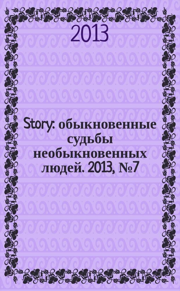 Story : обыкновенные судьбы необыкновенных людей. 2013, № 7 (61)