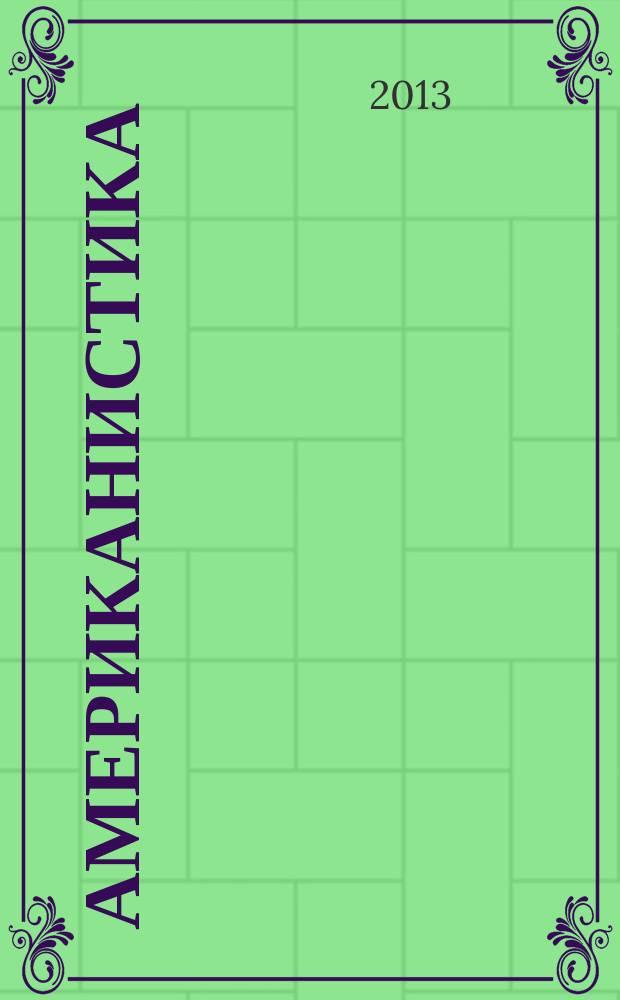 Американистика: актуальные подходы и современные исследования : межвузовский сборник научных статей. Вып. 5