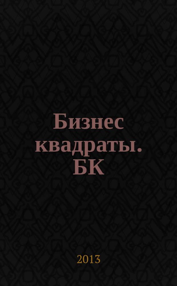 Бизнес квадраты. БК : журнал о коммерческой недвижимости. 2013, № 3 (25)