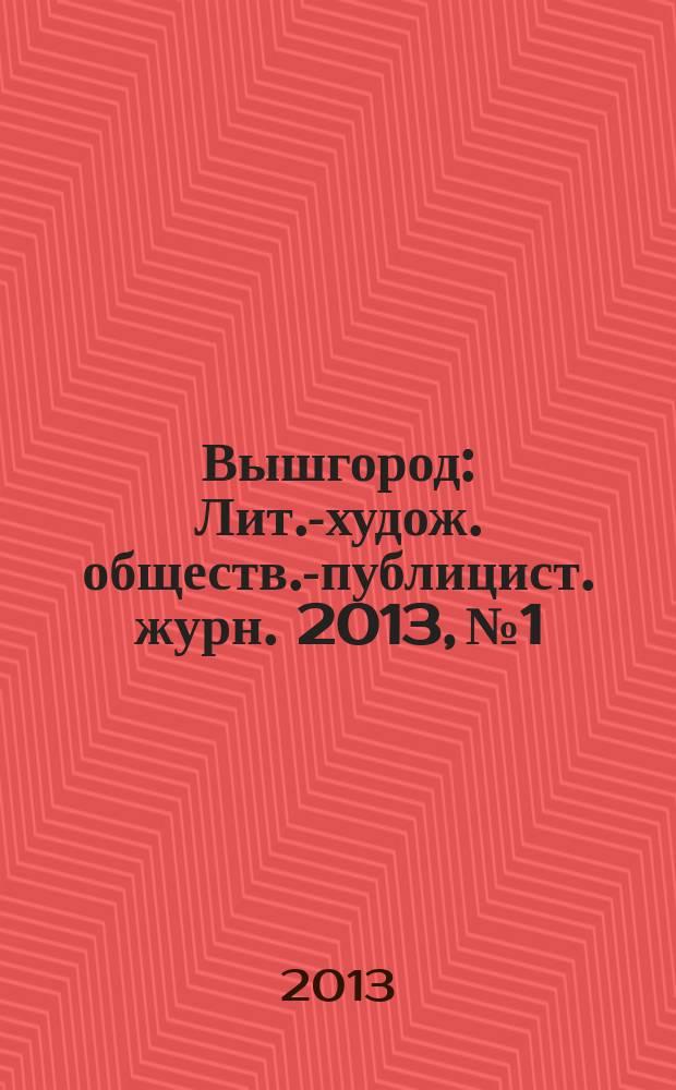 Вышгород : Лит.-худож. обществ.-публицист. журн. 2013, № 1/2