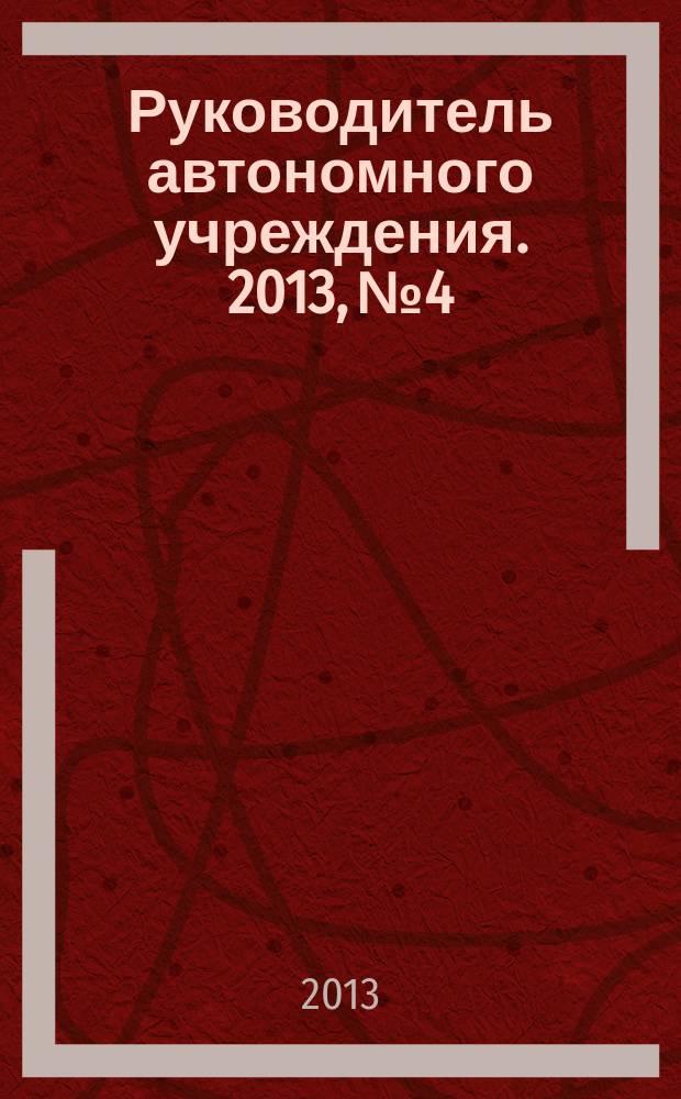 Руководитель автономного учреждения. 2013, № 4