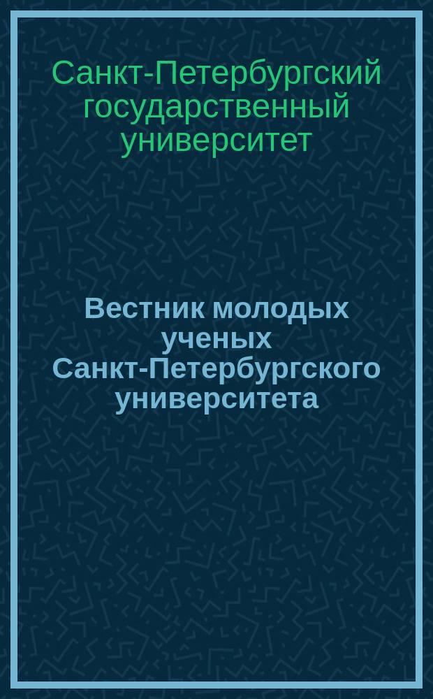 Вестник молодых ученых Санкт-Петербургского университета