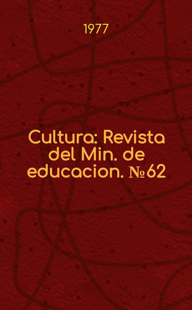 Cultura : Revista del Min. de educacion. №62 : Enero 1976/ agosto 1977
