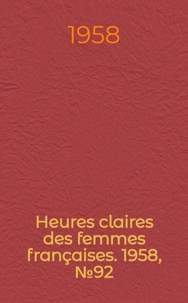 Heures claires des femmes françaises. 1958, №92