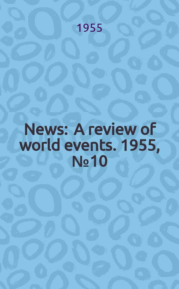 News : A review of world events. 1955, №10(93)