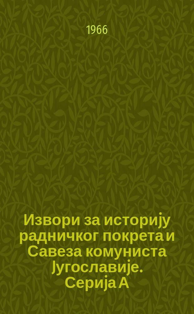 Извори за историjу радничког покрета и Савеза комуниста Jугославиjе. Сериjа А : У ред. Ин-та за историjу радничког покрета Србиjе