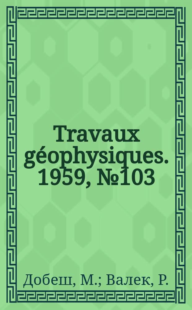 Travaux géophysiques. 1959, №103 : Количественная интерпретация поверхности раздела плотности основанная на результатах гравиразведки и бурения