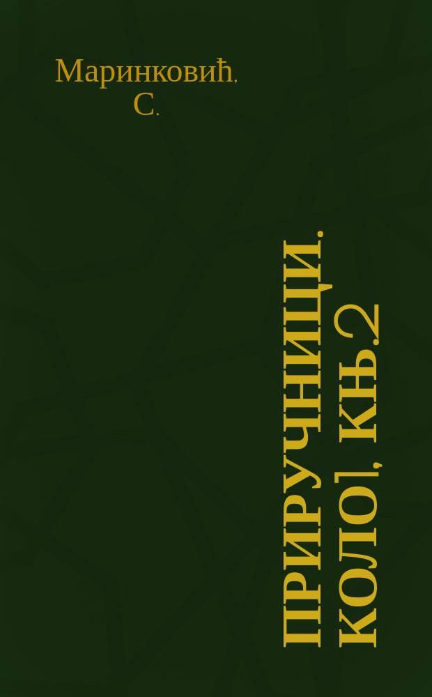 Приручници. Коло1, Књ.2 : Методика креативне наставе српског jезика