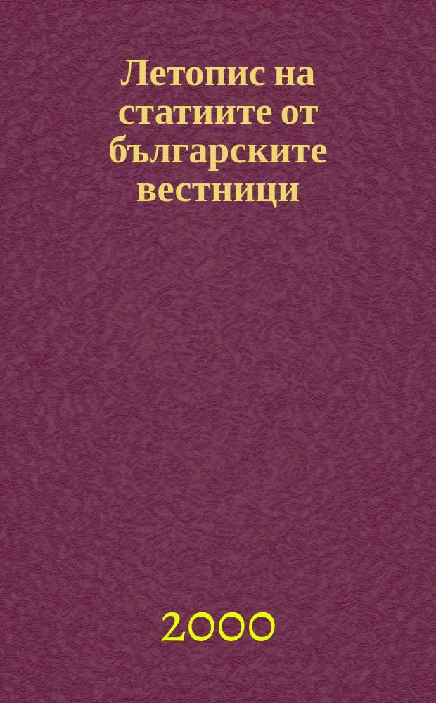 Летопис на статиите от българските вестници : Месечен библиогр. бюлетин на статии от българските вестници. Г.49 2000, Кн.1